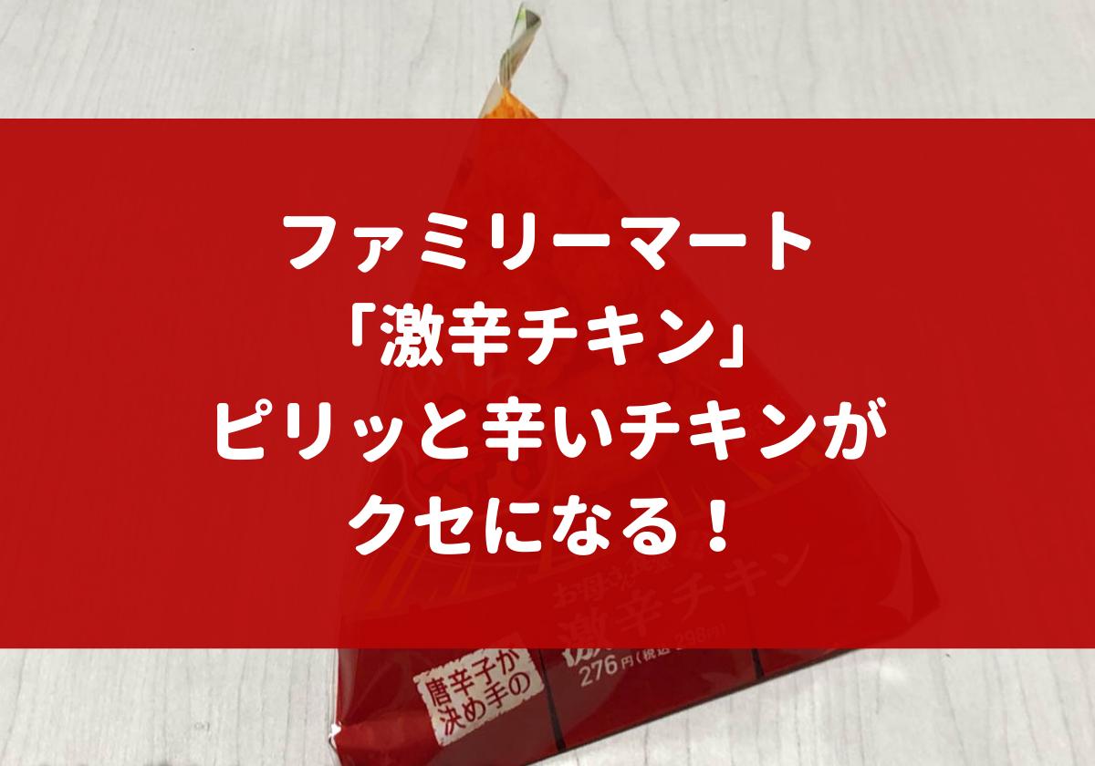 激辛チキン アイキャッチ