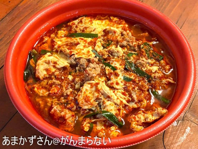 一輪の辛麺
