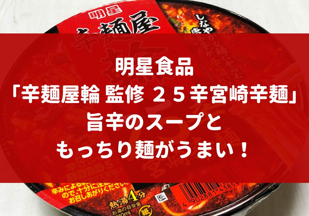 25辛宮崎辛麺 アイキャッチ