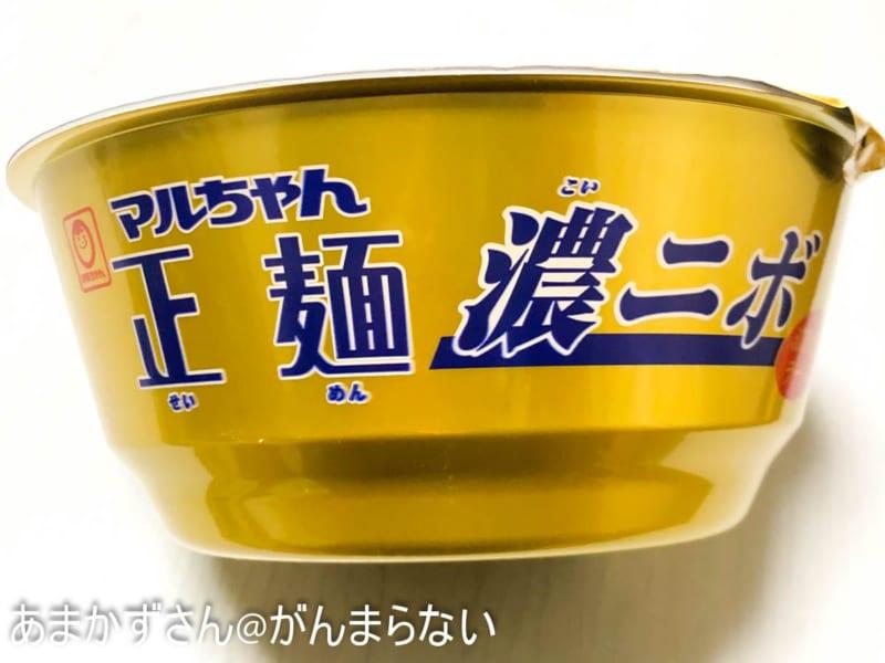 マルちゃん正麺 カップ 濃ニボの側面