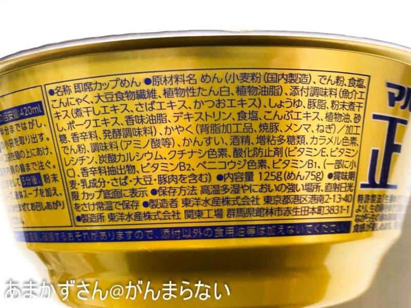 マルちゃん正麺 カップ 濃ニボの原材料表