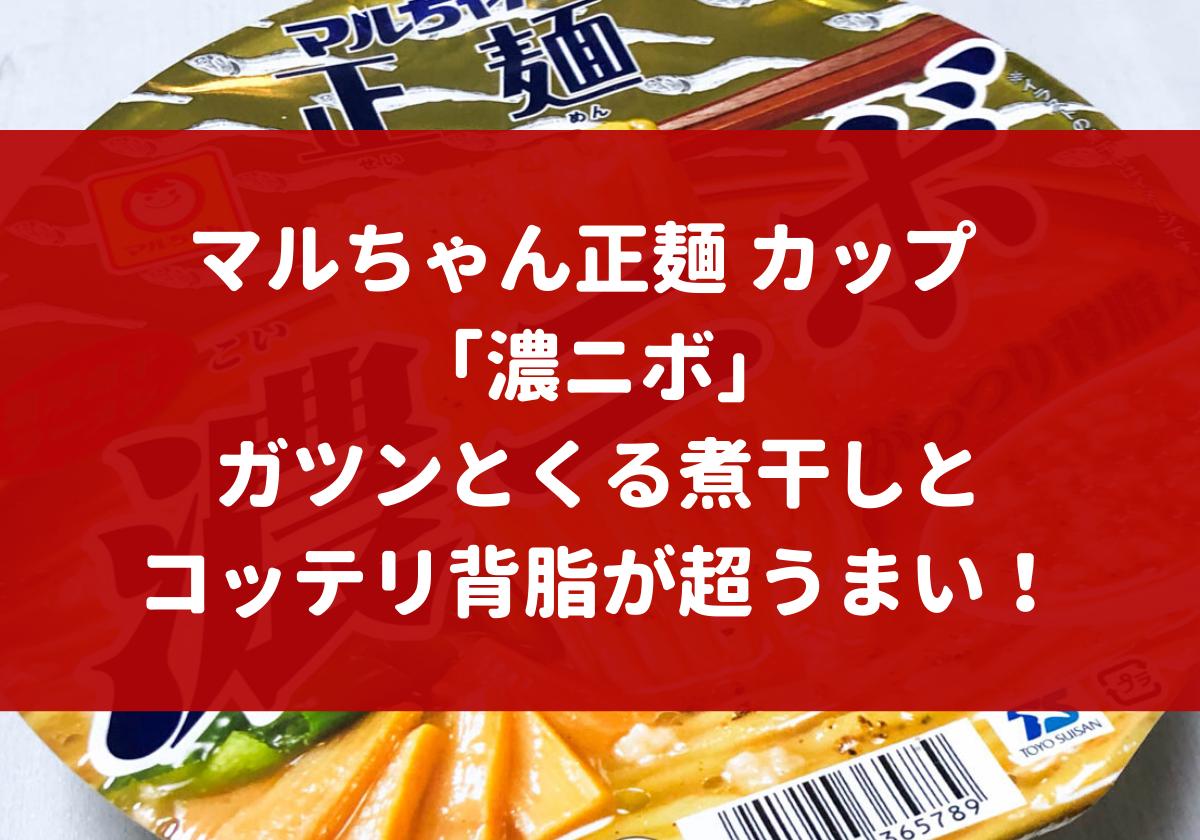 マルちゃん正麺 カップ 濃ニボのアイキャッチ