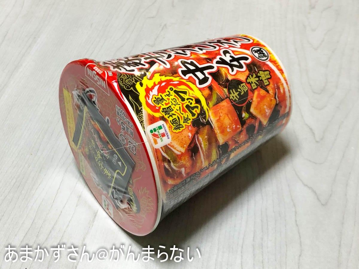 人気のカップ麺「蒙古タンメン中本」