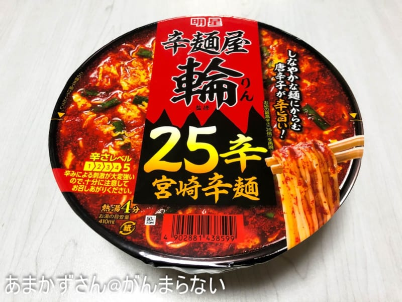 25辛宮崎辛麺のパッケージ