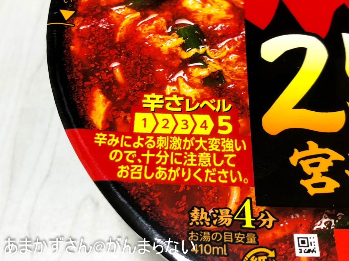 25辛宮崎辛麺の辛さ表示