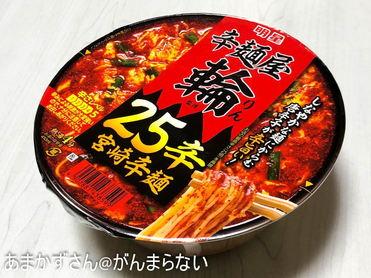 25辛宮崎辛麺