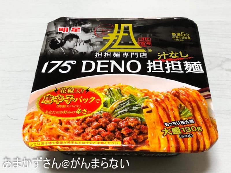 175°DENO汁なし担担麺のパッケージ