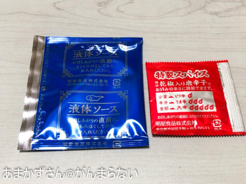 175°DENO汁なし担担麺