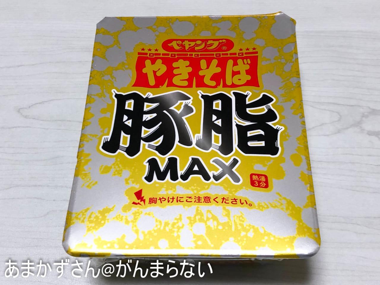 ペヤング 豚脂MAXやきそばのパッケージ