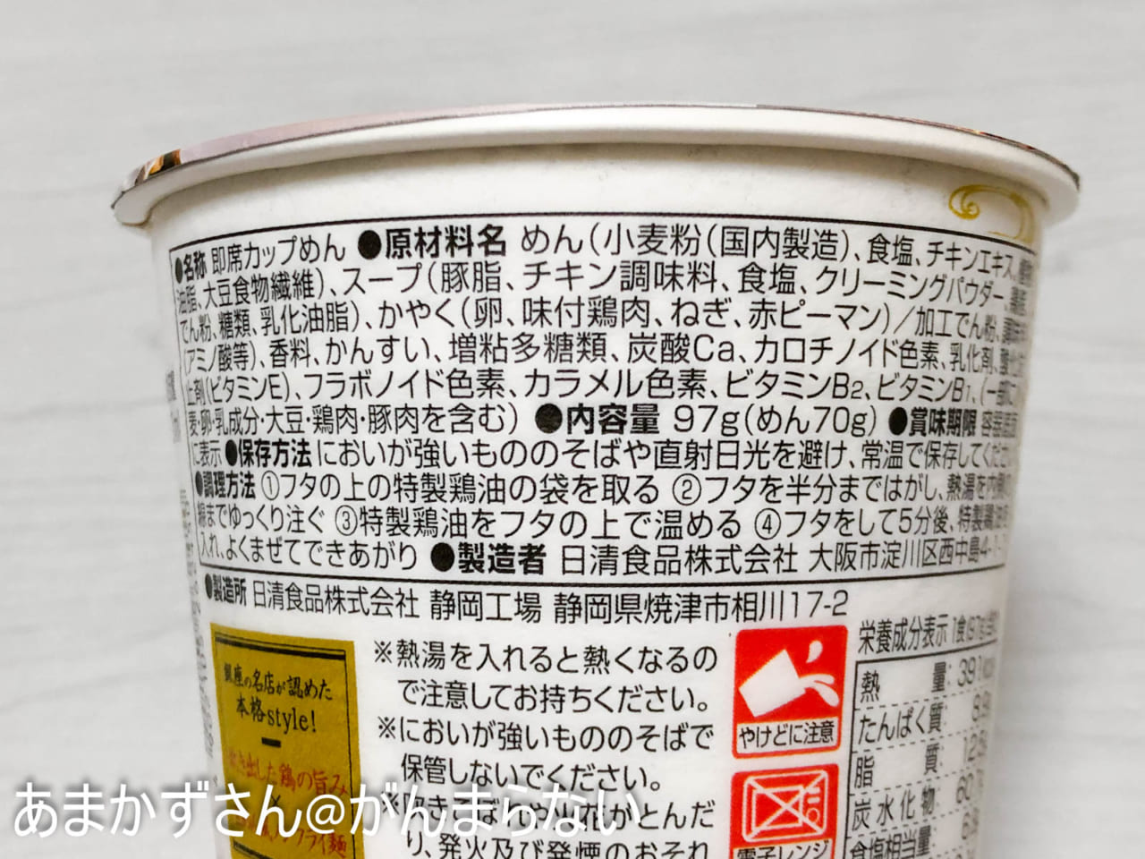 東京NOODLES 篝 鶏白湯Sobaの原材料表
