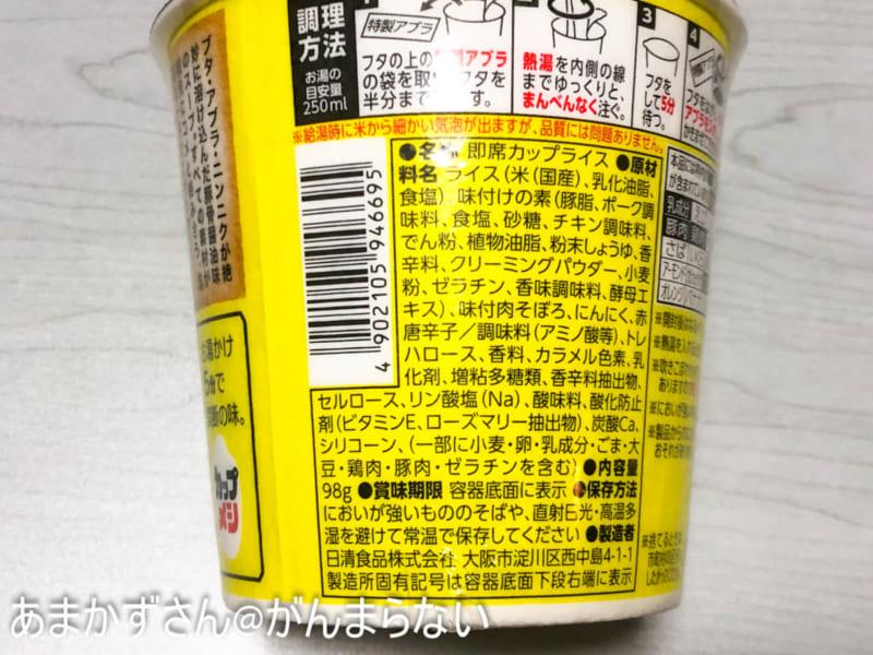 立川マシマシ ウマ汁こってりマシライスの原材料表