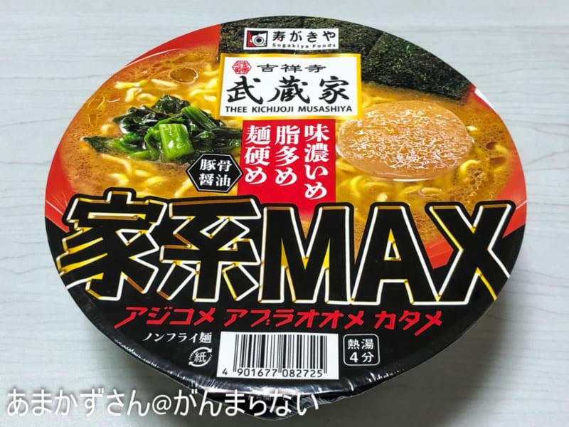 吉祥寺武蔵家 家系MAX 豚骨醤油ラーメンのパッケージ