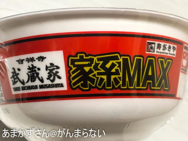 吉祥寺武蔵家 家系MAX 豚骨醤油ラーメンの側面