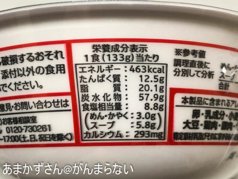 吉祥寺武蔵家 家系MAX 豚骨醤油ラーメンの成分表示
