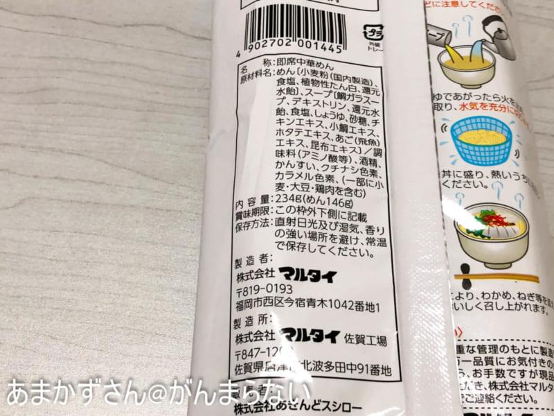 鯛だし塩ラーメンの原材料表