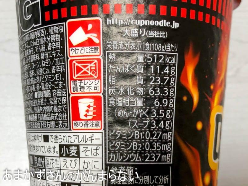 カップヌードル 激辛味噌 ビッグの成分表示