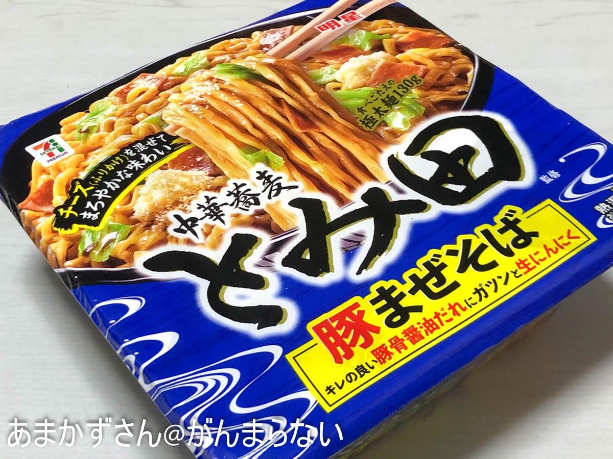 中華蕎麦とみ田監修 豚まぜそばきパッケージ