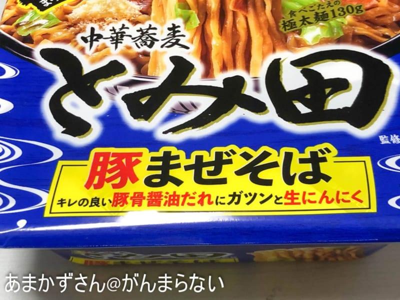 中華蕎麦とみ田監修 豚まぜそばのロゴ