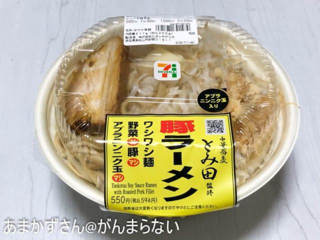 中華蕎麦とみ田監修 の豚ラーメン