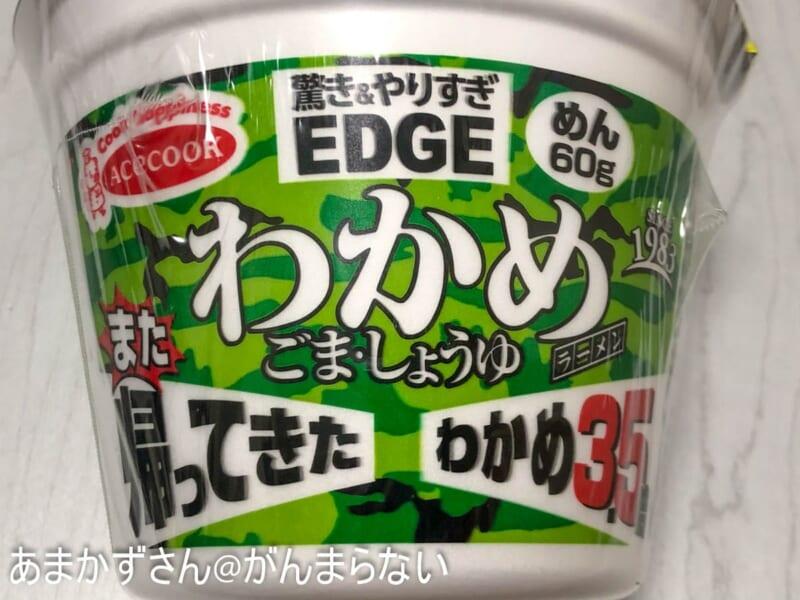 EDGE×わかめラーメン ごま・しょうゆ また帰ってきたわか3.5倍のロゴ