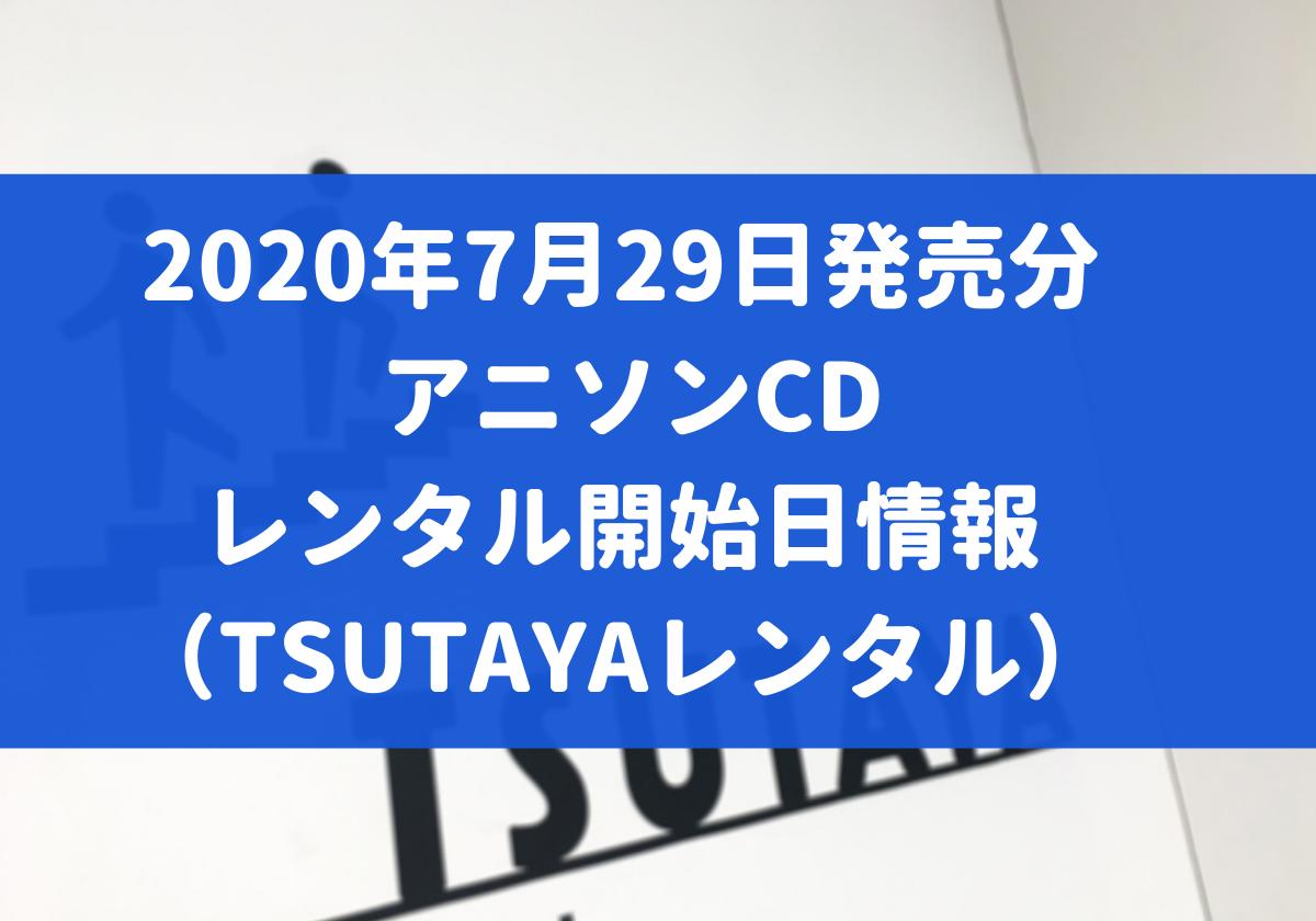 2020 アニメ ソング