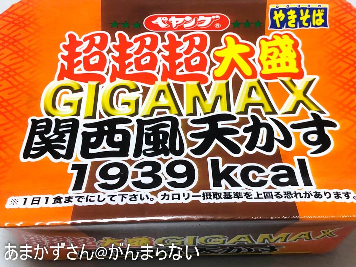 ペヤング 超超超大盛GIGAMAX 関西風天かす カロリー