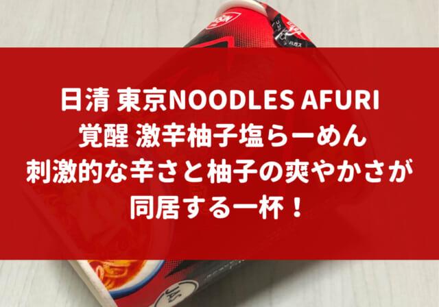 日清 東京NOODLES AFURI 覚醒 激辛柚子塩らーめん