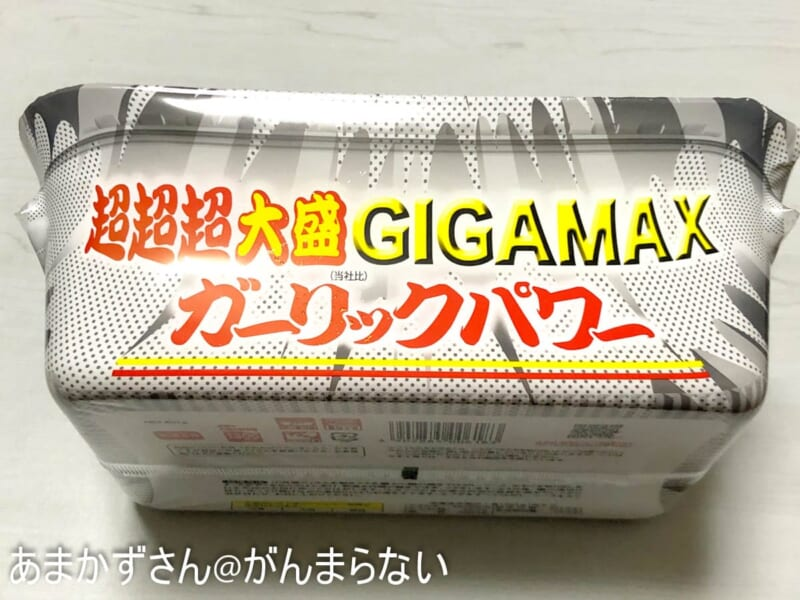 GIGAMAXガーリックパワー側面