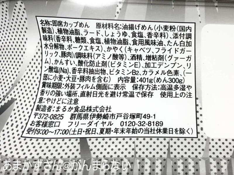 GIGAMAXガーリックパワー原材料表