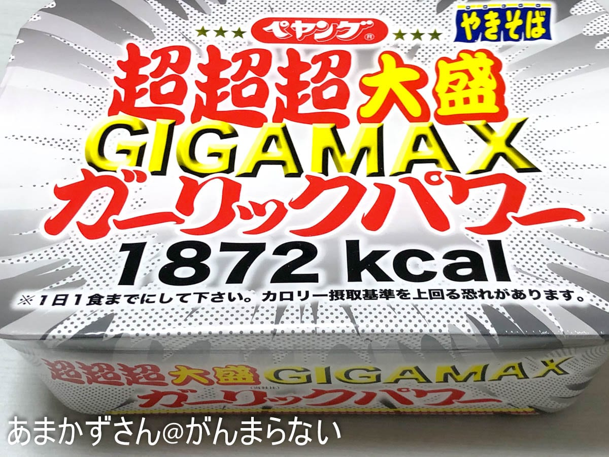 GIGAMAXガーリックパワーカロリー表示