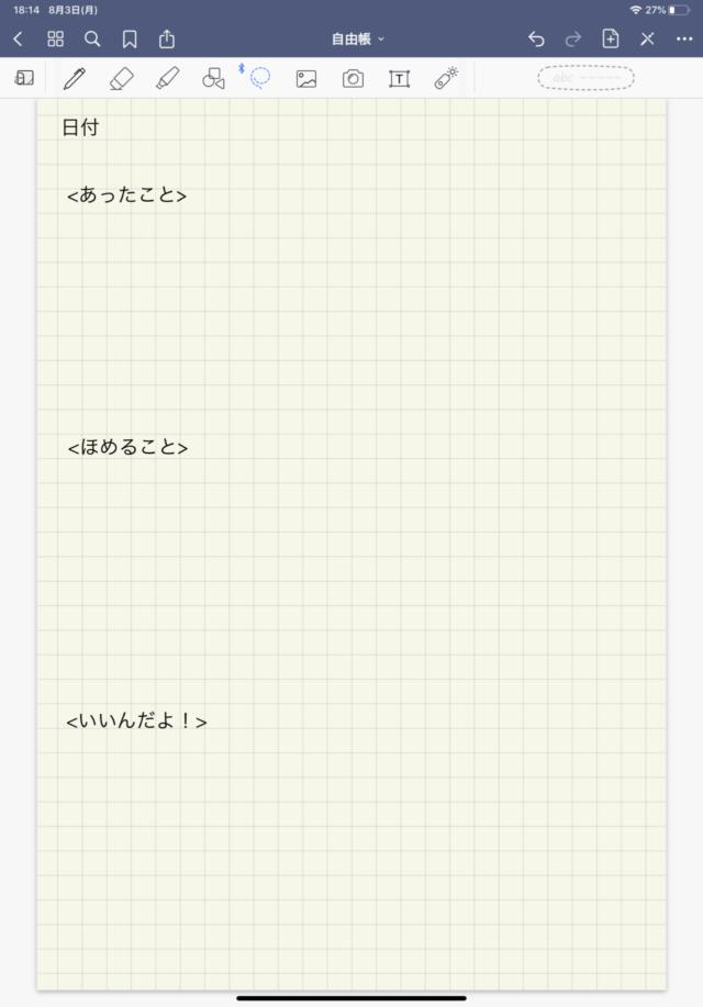 GoodNotes 5でノートを作る
