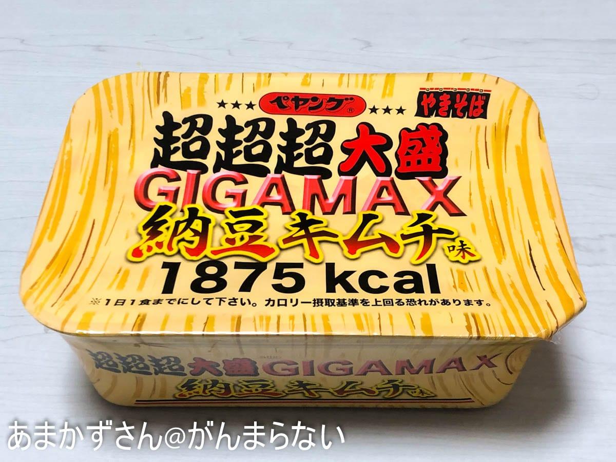 ペヤング 超超超大盛 GIGAMAX 納豆キムチ味 のパッケージ