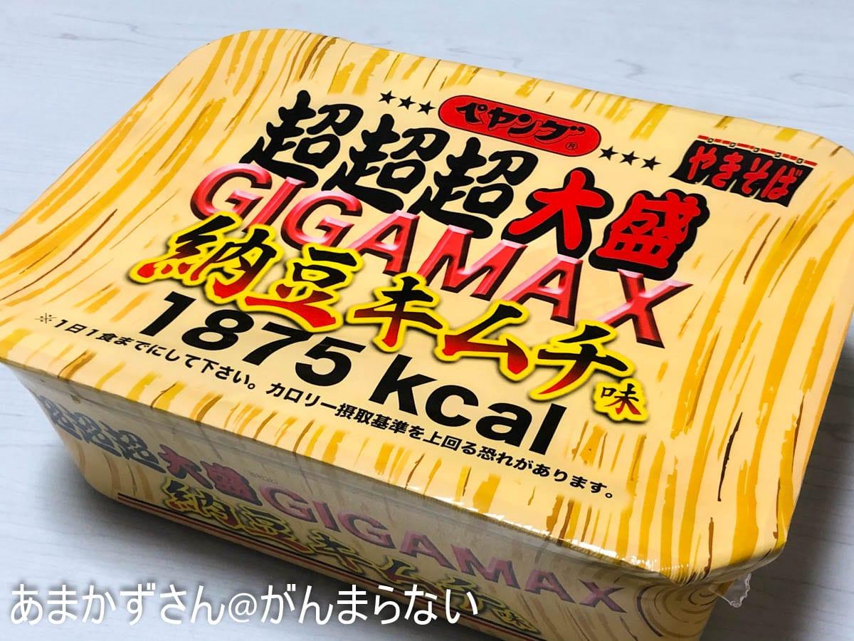 ペヤング 超超超大盛 GIGAMAX 納豆キムチ味のパッケージ