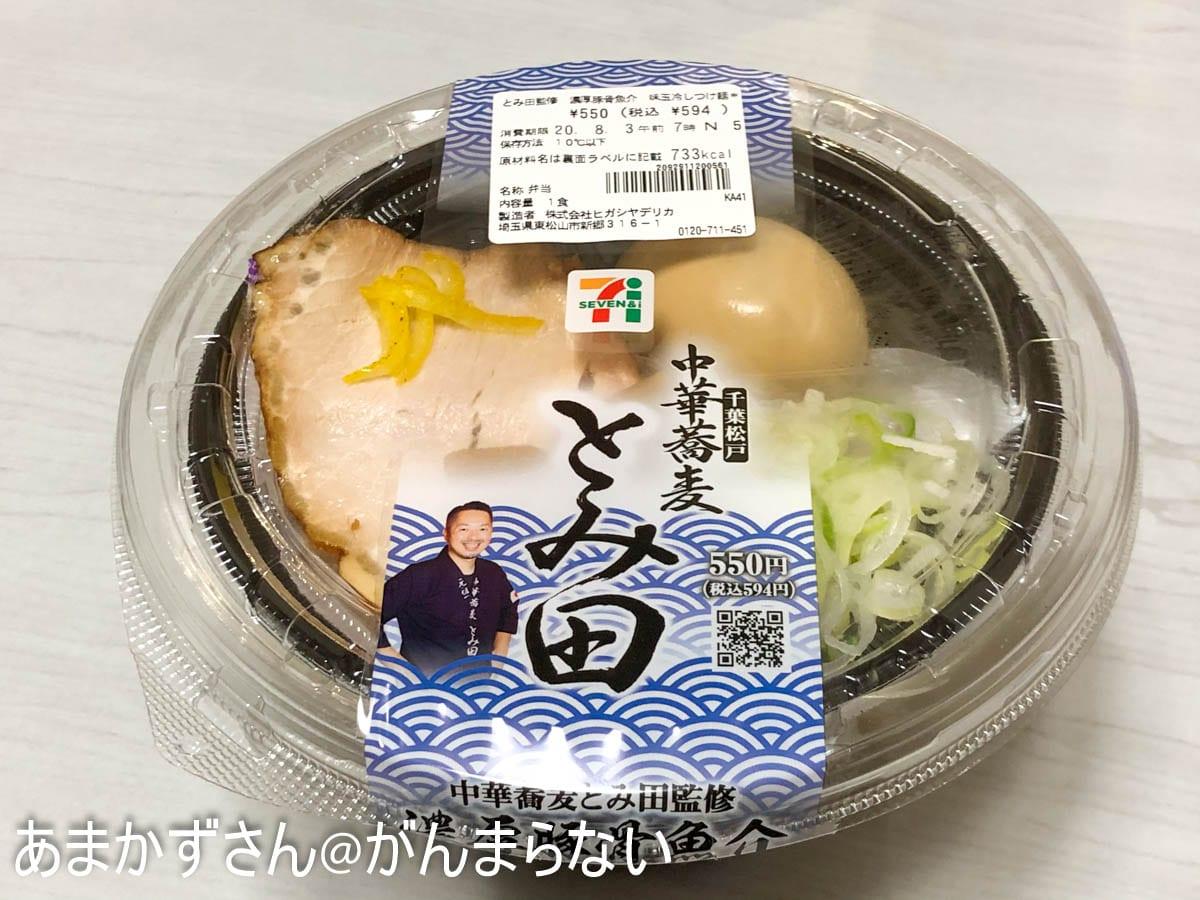 とみ田監修 濃厚豚骨魚介 味玉冷しつけ麺 パッケージ
