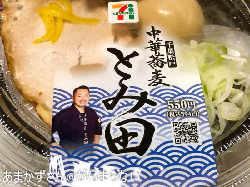 とみ田監修 濃厚豚骨魚介 味玉冷しつけ麺 の帯