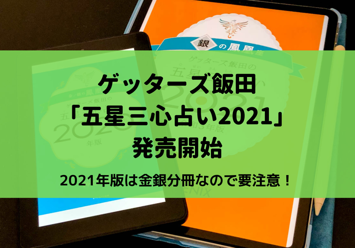 の イルカ 2020 金