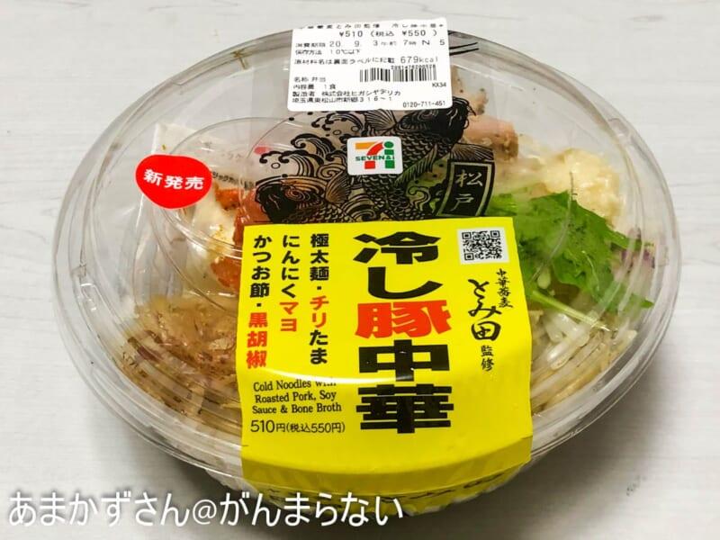 中華蕎麦とみ田監修 冷し豚中華 パッケージ