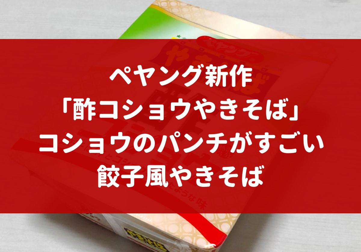 酢コショウ アイキャッチ