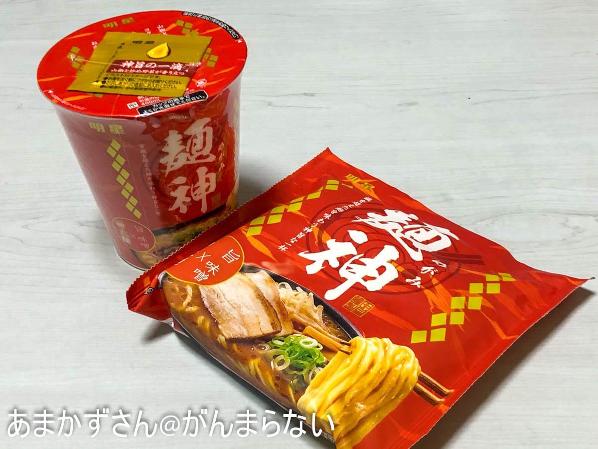 袋麺とセット